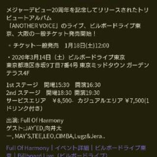 3月14日ビルボード東京 Full Of Harmony