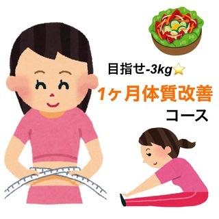 代々木上原【最大65%OFF】目指せ-3キロ!体質改善一ヶ月コー...