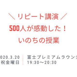 3/20(祝金)開催 500人が感動した!やかび流 いのちの授業