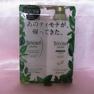 ティモテピュア Timotei pure・クレンジングシャンプー...