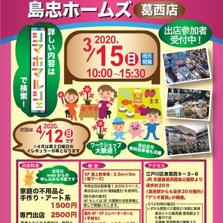 2020年3/15(日)島忠ホームズ葛西店フリーマーケット(シマ...