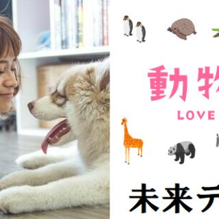 恋活♡犬猫・動物が好き会♡3月8日17時♡動物と会話!?アニマル...