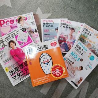 妊娠・出産 雑誌