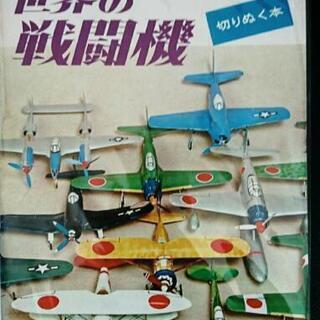 子供の科学別冊 切り抜く本 世界の戦闘機 復刻版