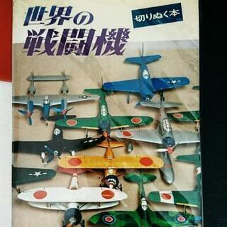 子供の科学別冊、切り抜く本 世界の戦闘機オリジナル
