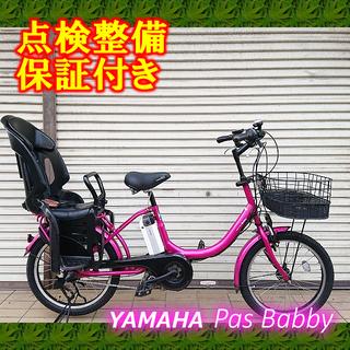 【中古】電動自転車 YAMAHA PAS Babby 20インチ