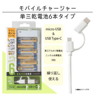 【新品‼️】Android対応 乾電池式充電器 モバイルチャージ...