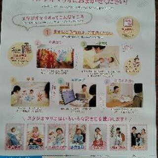 スタジオマリオ 13900円分無料‼️