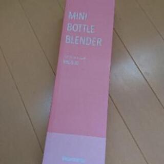 ビタントニオ ミニボトルブレンダー 新品、未使用