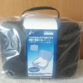 【未開封】CYBER・PS VR用 収納ケース