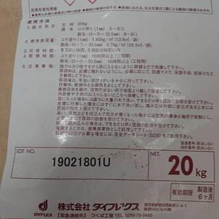 dワン・カチオン  (コテ・ローラー兼用) 20kg 防水下地調...