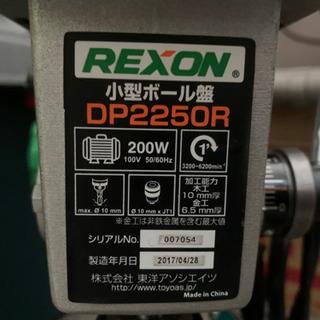 小型ボール盤 REXON DP2250R