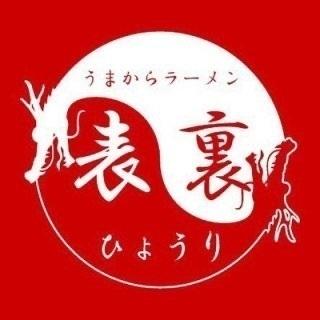 ラーメン屋スタッフ募集中!
