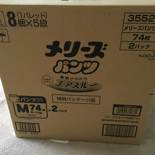 メリーズパンツ Mパンツタイプ 74枚×2パック(一枚あたり20...