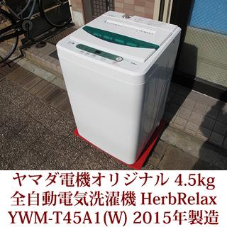 全自動洗濯機 4.5kg YWM-T45A1 ホワイト 2015...