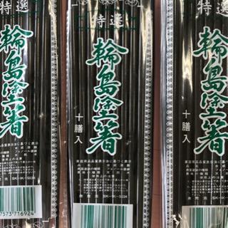 輪島塗箸 10膳入