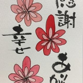 【 特別 】【 登戸・向ヶ丘遊園(第二日曜) 】筆ペンを使ってあ...