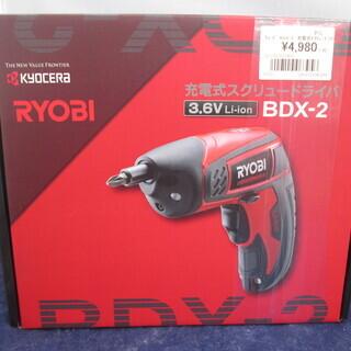 リョービ 充電式スクリュードライバー BDX-2 新品