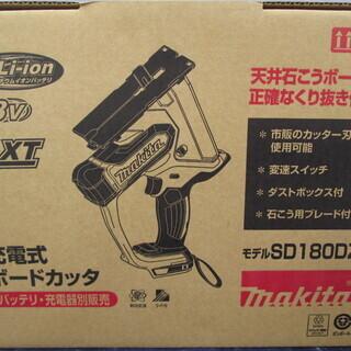 マキタ 充電式ボードカッタ SD180DZ 新品