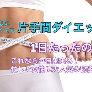 痩せて健康になりたいならこれを知らないと損します。※このダイエッ...