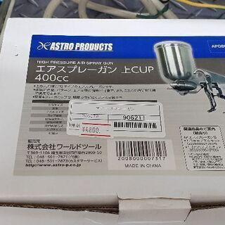 エアースプレーガン AP080731 商品ID:906211