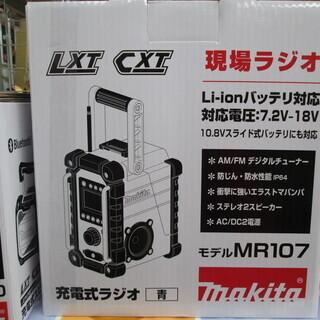 マキタ 充電ラジオ MR107 新品