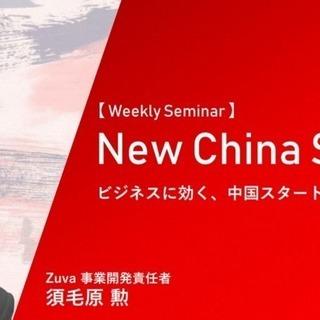 『新規事業部必見!』2月27日16:30~ 人形町開催!  Ne...