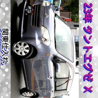 【売約済み】🔵【関東仕入れの美車】【23年タントエグゼ X】【2...