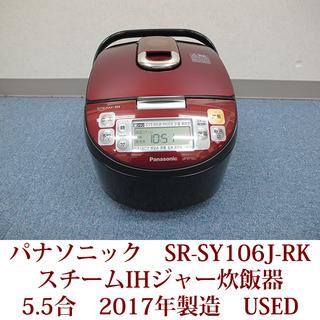 パナソニック スチームIHジャー炊飯器 5.5合炊き SR-SY...