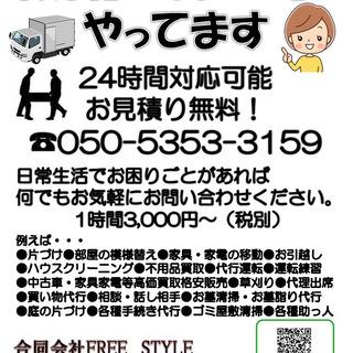 ②1時間3,000円 引越し・引越し手伝い  見積無料!