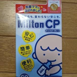【未開封】94錠分 ミルトン錠剤&箱なしミルトン錠剤