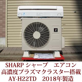 SHARP エアコン 高濃度プラズマクラスター7000搭載 YA...