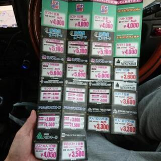スキー リフト券