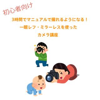 【西尾市・3月4日】3時間でマニュアルで撮れるようになる! 一眼...