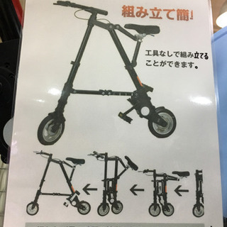 超軽量 A型 8インチ 折りたたみ自転車 ミニバイク 美品