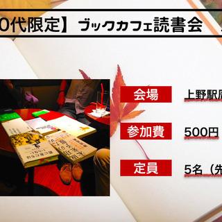【20代限定】上野 読書会〜プレゼン力が向上する!!〜 3/11