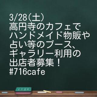 3/28(土)高円寺のカフェでコラボ出店募集!間借りで飲食店のお...