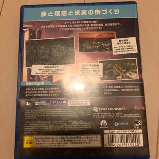 シティーズ スカイライン PS4