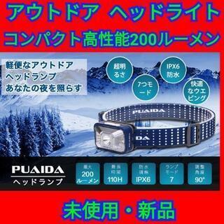 【最終セール!】ヘッドライト 200ルーメン IPX6防水…