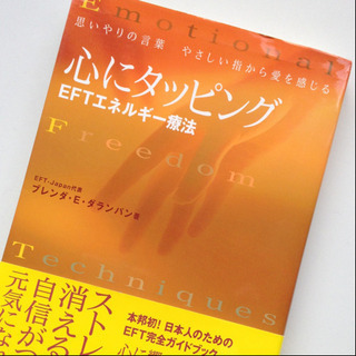 【3.11☆特別企画2020】3名様限定!無料☆EFTタッピング...