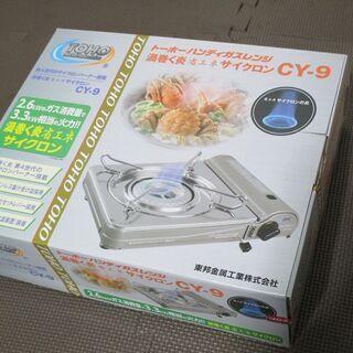 トーホー★ハンディガスレンジ★CY-9