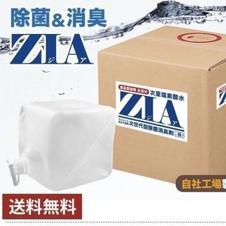 次亜塩素酸水 ZIA 200ppm お試し600ml  大量も相...
