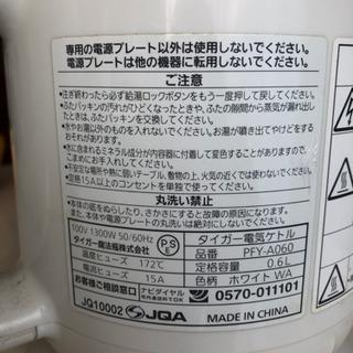 【お取引終了】タイガー電気ケトル0.6L白 完動品1,000円 - 家電