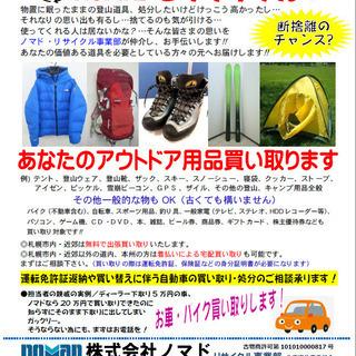 アウトドア用品買取の専門店★札幌市内・近郊 無料出張買取し…