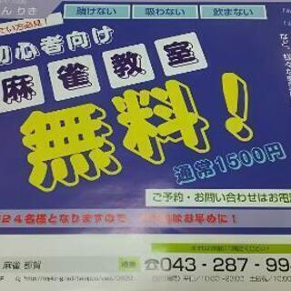 3/4(水) 初心者向け無料麻雀教室
