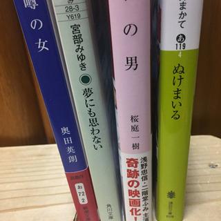 古本 種々4冊