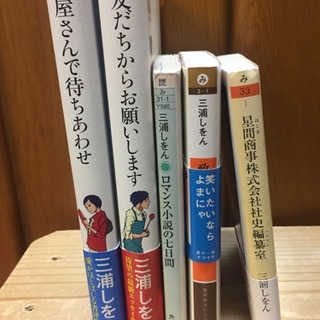 三浦しをん 古本5冊