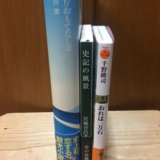 種々 古本 3冊