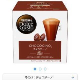 ネスカフェ ドルチェグスト チョコチーノ 4箱