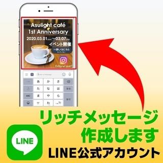 LINE公式アカウント★リッチメッセージ作成します!!